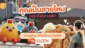 คุณเป็นสายไหนเวลาไปเกาหลี?  ตัวอยู่ไทย ก็ไปเที่ยวเกาหลีได้กับ Klook