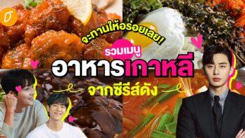 จะทานให้อร่อยเลย! รวมเมนูอาหารเกาหลีจากซีรีส์ดัง