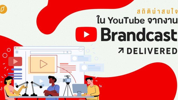 สถิติน่าสนใจ ใน YouTube จากงาน Brandcast Delivered