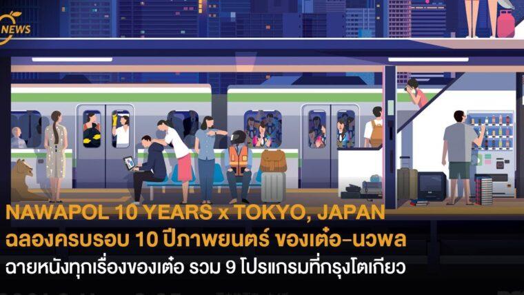 NAWAPOL 10 YEARS x TOKYO, JAPAN ฉลองครบรอบ 10 ปีภาพยนตร์ของเต๋อ-นวพล ฉายหนังทุกเรื่องของเต๋อ รวม 9 โปรแกรมที่กรุงโตเกียว