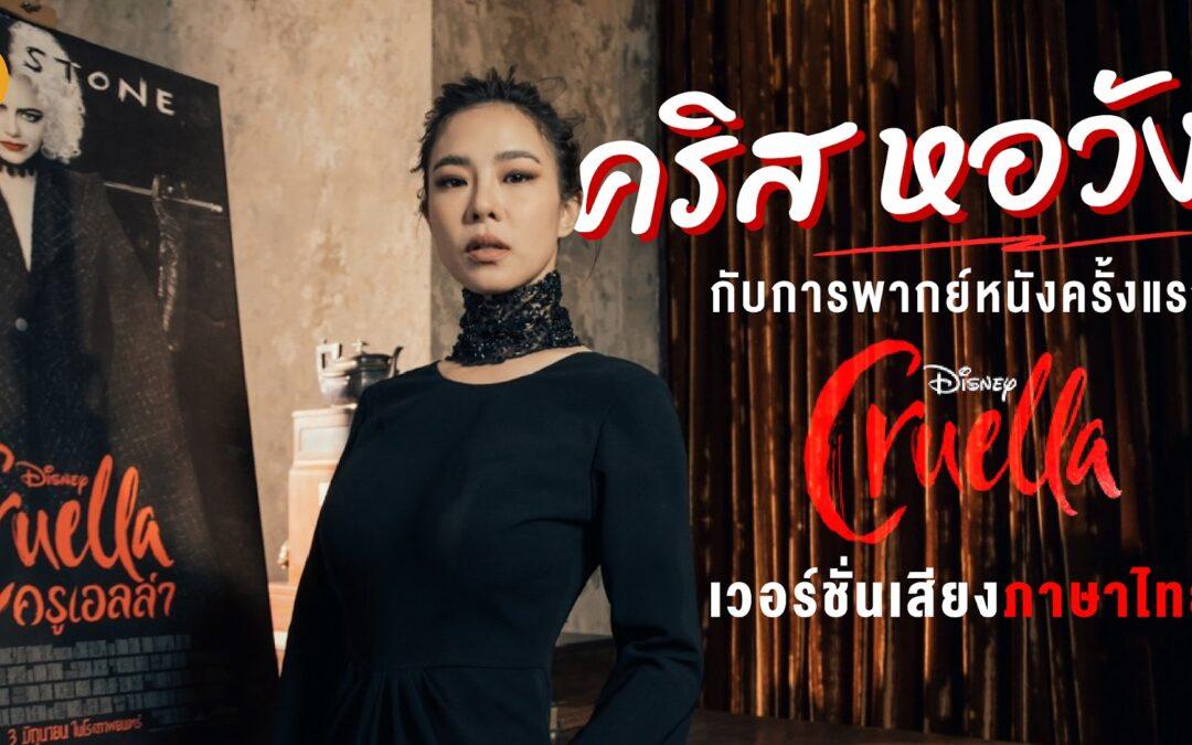"""คริส หอวัง กับการพากย์หนังครั้งแรกใน """"Cruella"""" เวอร์ชั่นเสียงภาษาไทย"""
