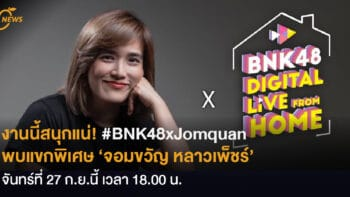 งานนี้สนุกแน่ #BNK48xJomquan  พบแขกพิเศษ 'จอมขวัญ หลาวเพ็ชร์' ใน BNK48 Digital Live From Home