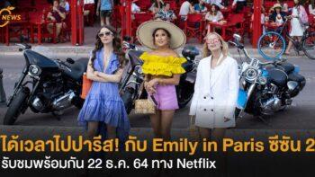 ได้เวลาไปปารีส! กับEmily in Paris ซีซัน 2  รับชมพร้อมกัน 22 ธ.ค. 64 ทาง Netflix