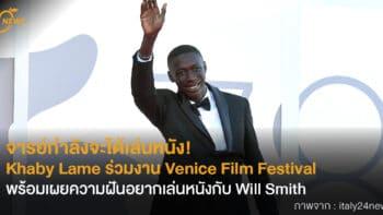 จารย์กำลังจะได้เล่นหนัง! Khaby Lame เดินพรมแดง Venice Film Festival พร้อมเผยความฝันอยากเล่นหนังกับ Will Smith