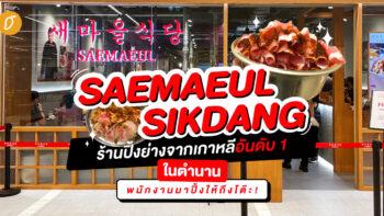 SAEMAEUL SIKDANG ร้านปิ้งย่างจากเกาหลีอันดับ 1 ในตำนาน พนักงานมาปิ้งให้ถึงโต๊ะ!