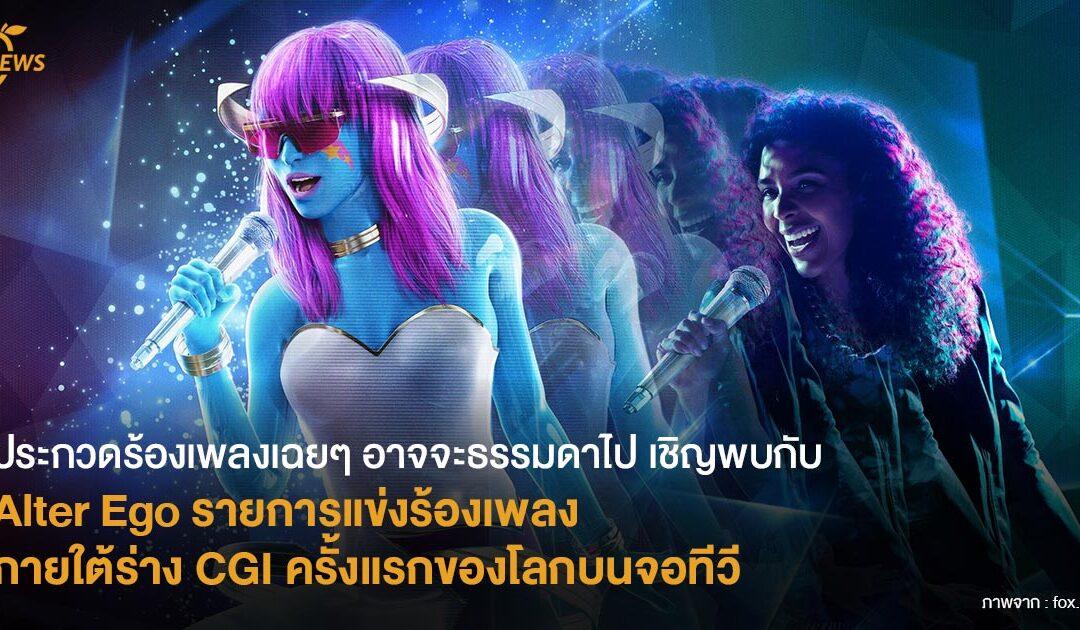 ประกวดร้องเพลงเฉยๆ อาจจะธรรมดาไป เชิญพบกับ Alter Ego รายการแข่งร้องเพลงภายใต้ร่าง CGI ครั้งแรกของโลกบนจอทีวี
