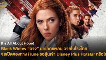 Black Widow อาจยกเลิกแพลนฉายในโรงไทย จ่อเปิดจองทาง iTune รอลุ้นเข้า Disney+ Hotstar หรือไม่