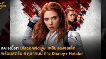 สุดแรงยื้อ!? Black Widow เตรียมลงจอเล็ก พร้อมสตรีม 6 ตุลาคมนี้ ทาง Disney+ Hotstar