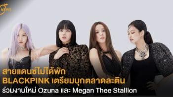 สายแดนซ์ไม่ได้พัก  BLACKPINK เตรียมบุกตลาดละติน  ร่วมงาน Ozuna และ Megan Thee Stallion