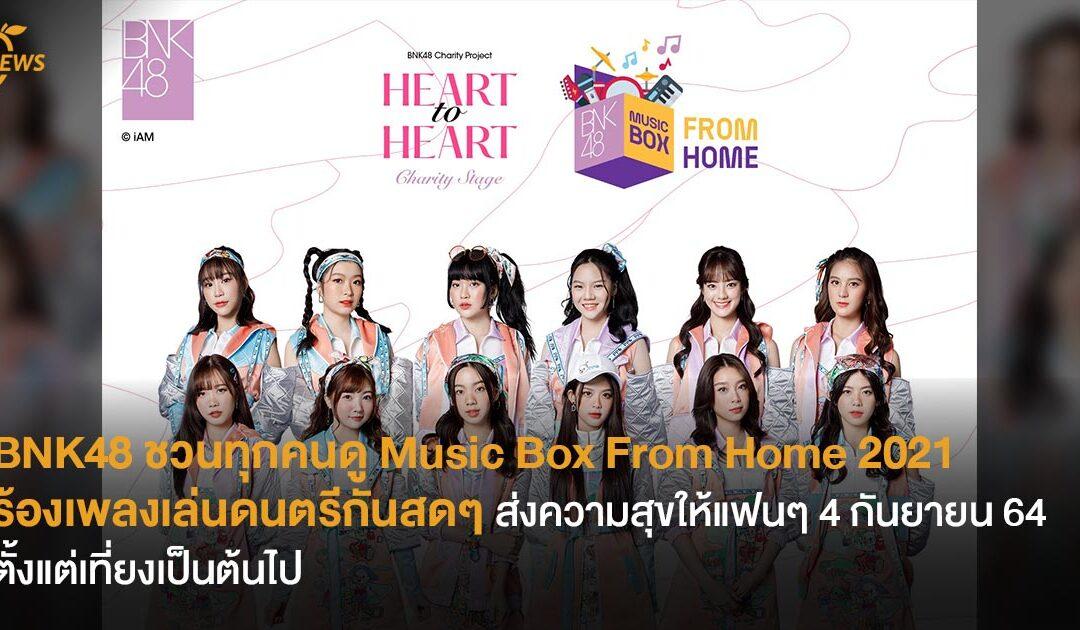 BNK48 ชวนทุกคนดู Music Box From Home 2021 ร้องเพลงเล่นดนตรีกันสดๆ ส่งความสุขให้แฟนๆ 4 กันยายน 64 ตั้งแต่เที่ยงเป็นต้นไป