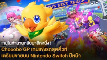 เกมในตำนานกลับมาอีกหนึ่ง Chocobo GP เกมแข่งรถสุดคิ้วท์ จาก Final Fantasy เตรียมขายใน Nintendo Switch ปีหน้า !