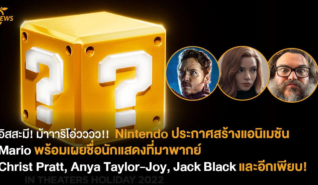 อิสสะมี! ม้าาาริโอ่วววว!! Nintendo ประกาศสร้างแอนิเมชัน Mario พร้อมเผยชื่อนักแสดงที่มาพากย์ Christ Pratt , Anya Taylor-Joy , Jack Black และอีกเพียบ!