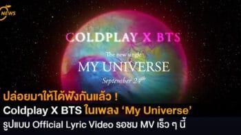 ปล่อยมาให้ได้ฟังกันแล้ว !  Coldplay X BTS ในเพลง 'My Universe' รูปแบบ Official Lyric Video รอชม MV เร็ว ๆ นี้