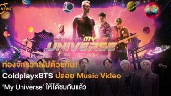 ท่องจักรวาลไปด้วยกัน! ColdplayxBTS ปล่อย MV 'My Universe' ให้ได้ชมกันแล้ว