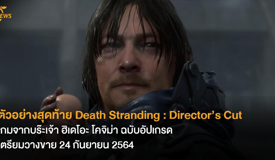 ตัวอย่างสุุดท้าย Death Stranding : Director's Cut เกมจากบร๊ะเจ้า ฮิเดโอะ โคจิม่า ฉบับอัปเกรด เตรียมวางขาย 24 กันยายน 2564