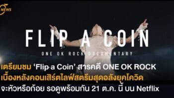 เตรียมชม 'Flip a Coin' หนังสารคดี ONE OK ROCK เผยเบื้องหลังคอนเสิร์ตไลฟ์สตรีมสุดอลังในยุคโควิด จะหัวหรือก้อย รอดูพร้อมกัน 21 ต.ค. นี้ ทาง Netflix