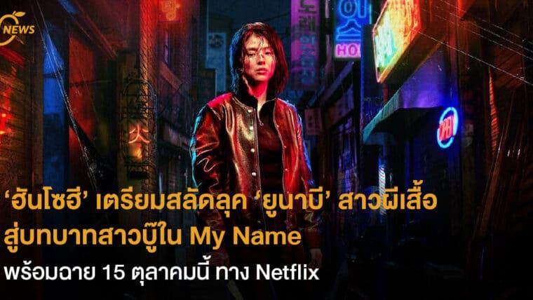 'ฮันโซฮี' เตรียมสลัดลุค 'ยูนาบี' สาวผีเสื้อ สู่บทบาทสาวบู๊ใน My Name พร้อมฉาย 15 ต.ค. นี้ทาง Netflix