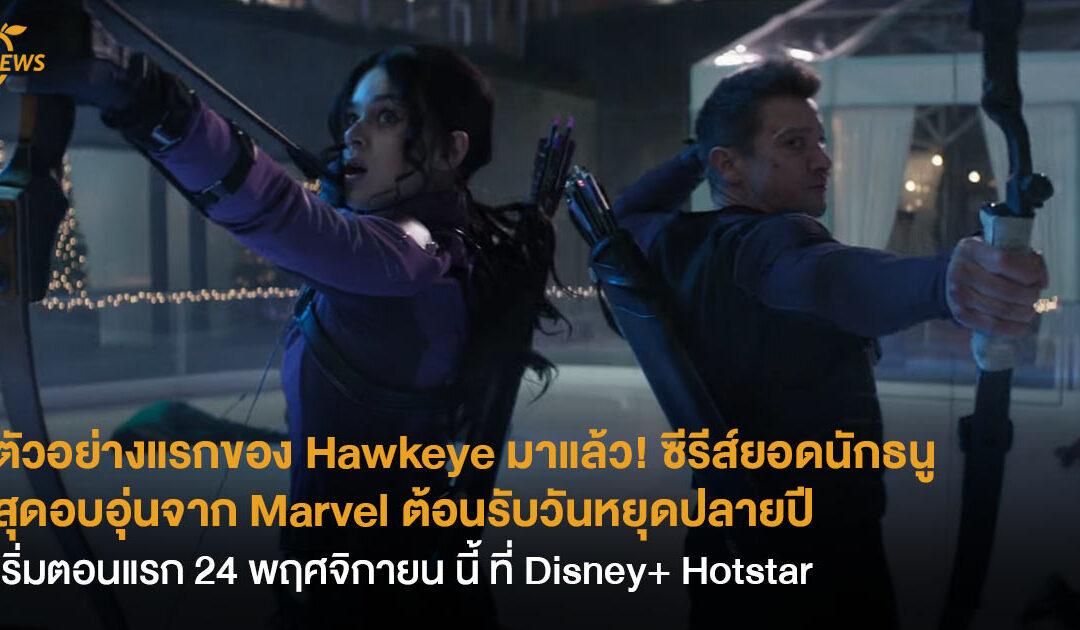 ตัวอย่างแรกของ Hawkeye ซีรีส์ยอดนักธนูสุดอบอุ่นจาก Marvel ต้อนรับวันหยุดปลายปี เริ่มสตรีมตอนแรก 24 พฤศจิกายน นี้ ที่ Disney+ Hotstar