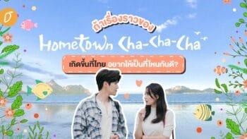 ถ้าเรื่องราวของ Hometown Cha-Cha-Cha เกิดขึ้นที่ไทย อยากให้เป็นที่ไหนกันดี ?