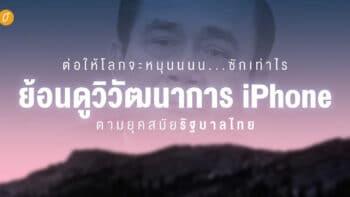 ต่อให้โลกจะหมุนนนน…ซักเท่าไร : ย้อนดูวิวัฒนาการ iPhone ตามยุคสมัยรัฐบาลไทย