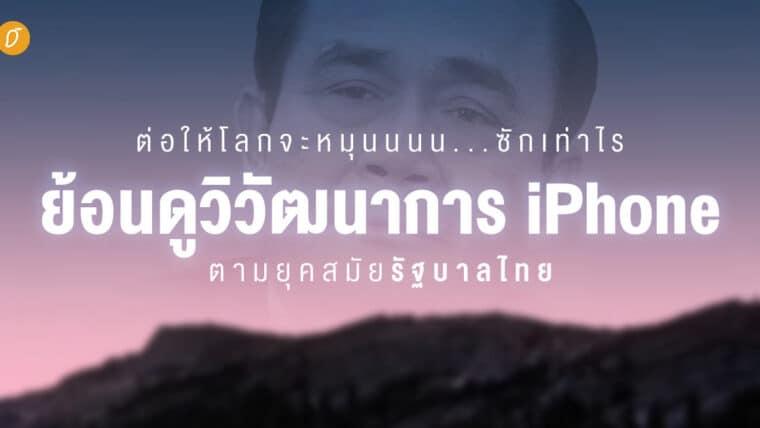 ต่อให้โลกจะหมุนนนน...ซักเท่าไร : ย้อนดูวิวัฒนาการ iPhone ตามยุคสมัยรัฐบาลไทย