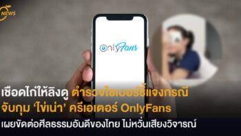 """เชือดไก่ให้ลิงดู ตำรวจไซเบอร์ชี้แจงกรณีจับกุม """"ไข่เน่า"""" ครีเอเตอร์จาก OnlyFans เหตุขัดต่อศีลธรรมอันดีของไทย"""