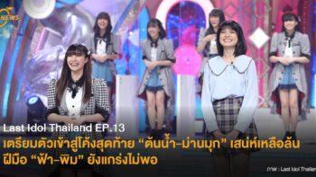 "Last Idol Thailand EP.13 เตรียมตัวเข้าสู่โค้งสุดท้าย ""ต้นน้ำ-ม่านมุก"" เสน่ห์เหลือล้น ฝีมือ ""ฟ้า-พิม"" ยังแกร่งไม่พอ"