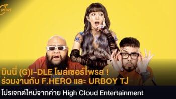 มินนี่ (G)I-DLE โผล่เซอร์ไพรส ! ร่วมงานกับ F.HERO และ URBOY TJ  โปรเจกต์ใหม่จากค่าย High Cloud Entertainmentในชื่อ Money Honey