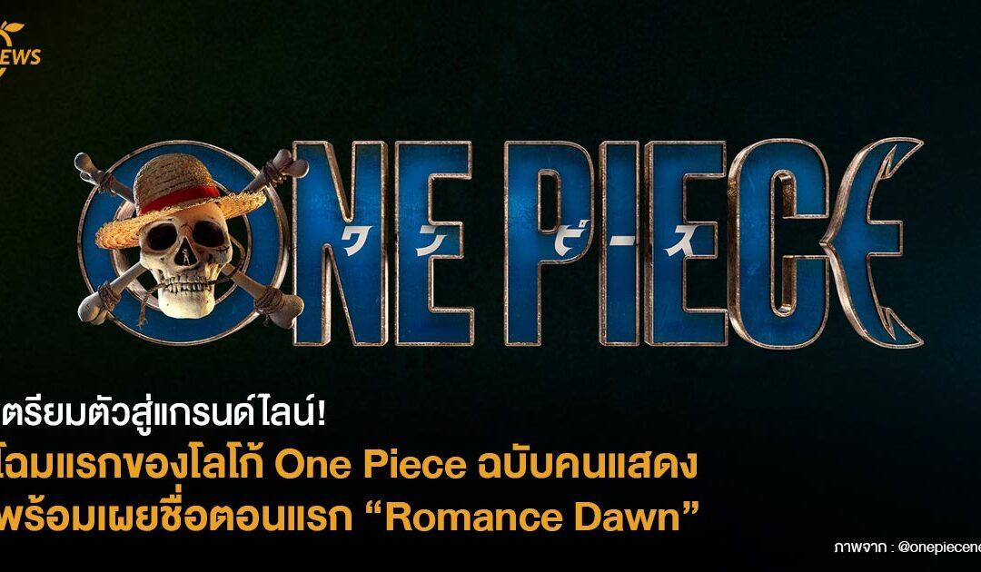 """เตรียมตัวสู่แกรนด์ไลน์! โฉมแรกของโลโก้ One Piece ฉบับคนแสดง พร้อมเผยชื่อตอนแรก """"Romance Down"""""""