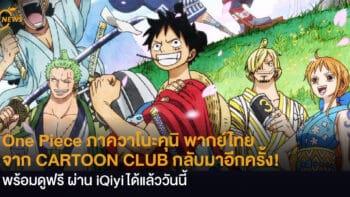 กลับมาอีกครั้งกับ One Piece ภาควาโนะคุนิ พากย์ไทย จาก CARTOON CLUB พร้อมดูฟรีผ่าน iQiyiแล้ววันนี้!