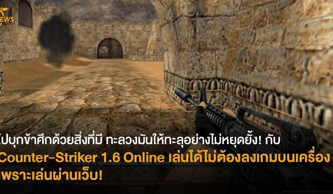 ไปบุกข้าศึกด้วยสิ่งที่มี ทะลวงมันให้ทะลุ อย่างไม่หยุดยั้ง! กับ Counter-Striker 1.6 Online เล่นได้ไม่ต้องลงเกมบนเครื่อง เพราะเล่นผ่านเว็บ!