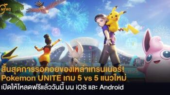 สิ้นสุดการรอคอยของเหล่าเทรนเนอร์! Pokémon UNITE เกม 5 vs 5 แนวใหม่สุดมัน เปิดให้โหลดแล้ววันนี้ บน iOS และ Android