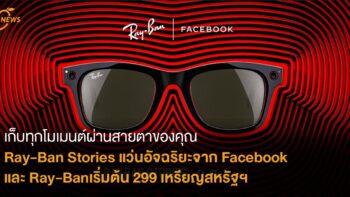เก็บทุกโมเมนต์ผ่านสายตาของคุณ กับ Ray-Ban Stories แว่นอัจฉริยะจากการคอลแลบ facebook และ Ray-Ban เริ่มต้น 299 เหรียญสหรัฐฯ
