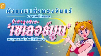 ตัวแทนแห่งดวงจันทร์ จะตามเก็บให้ครบเอง!  ชี้เป้าดูอนิเมะ 'เซเลอร์มูน' แบบถูกลิขสิทธิ์ในไทยได้ที่ไหนบ้าง ?