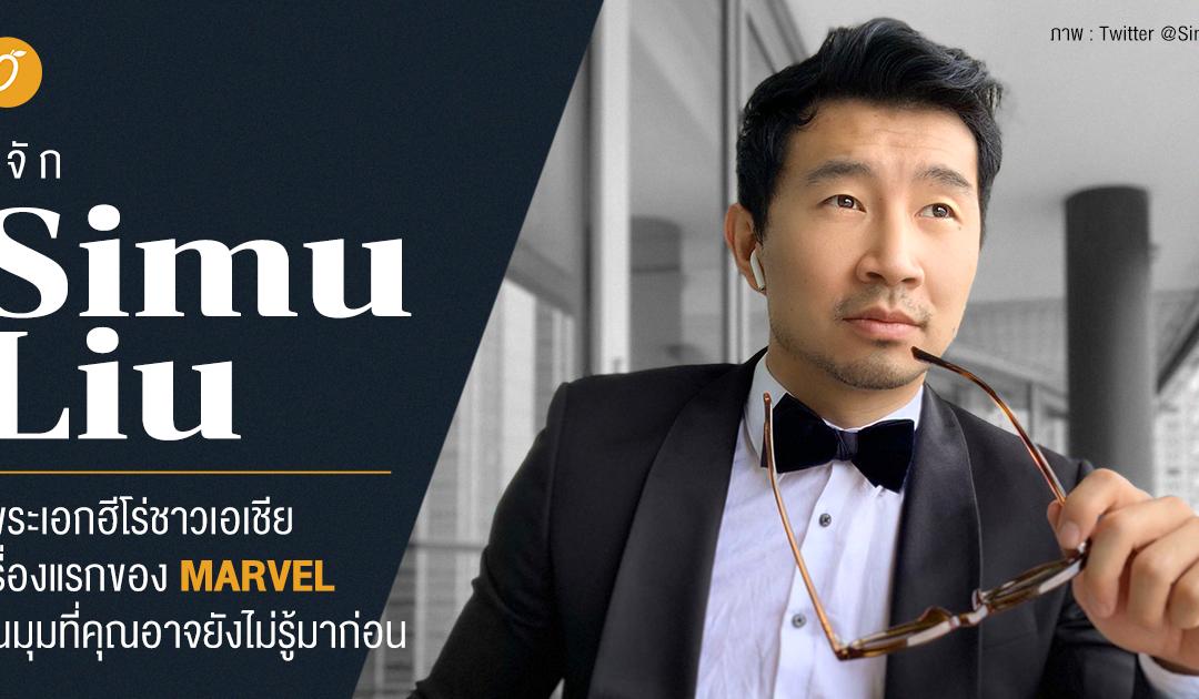 รู้จัก 'Simu Liu' พระเอกฮีโร่ชาวเอเชียเรื่องแรกของ MARVEL ในมุมที่คุณอาจยังไม่รู้มาก่อน