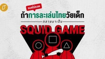รอดไม่รอด ถ้าการละเล่นไทยวัยเด็กกลายมาเป็น Squid Game