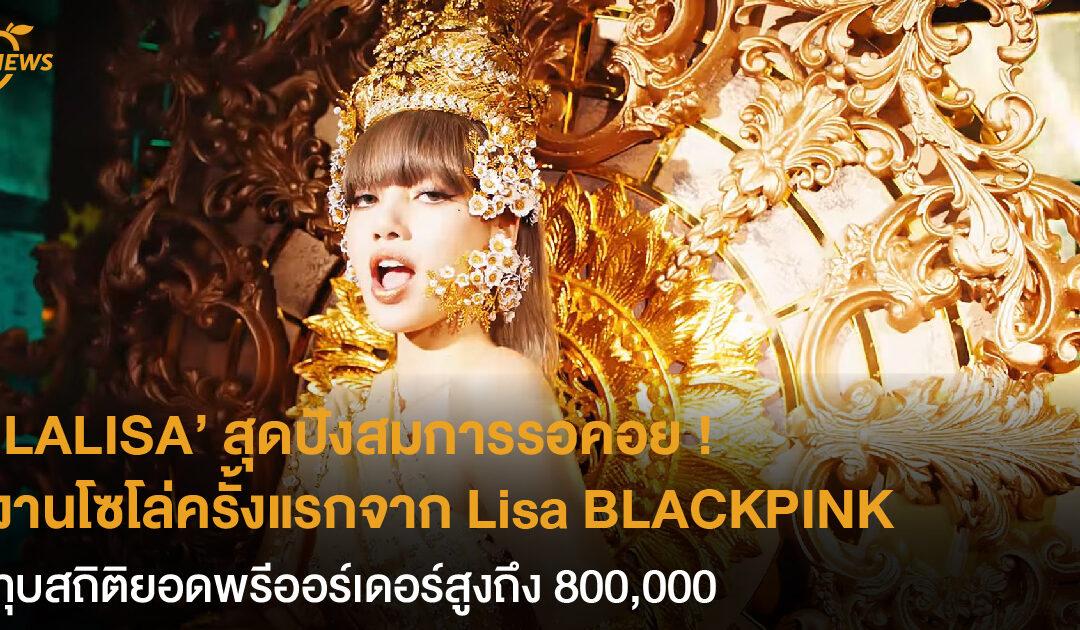 'LALISA' สุดปังสมการรอคอย !  งานโซโล่ครั้งแรกจาก Lisa BLACKPINK  ทุบสถิติยอดพรีออร์เดอร์สูงถึง 800,000 อัลบั้ม
