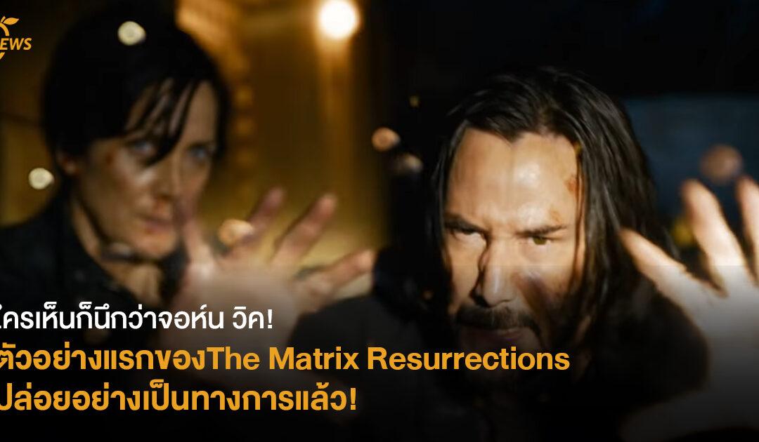 ใครเห็นก็นึกว่าจอห์น วิค! ตัวอย่างแรกของ The Matrix Resurrections ปล่อยอย่างเป็นทางการแล้ว!