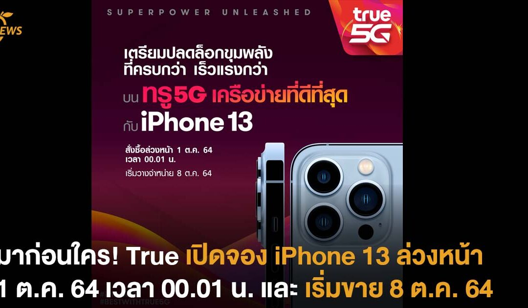 มาก่อนใคร! True เปิดจอง iPhone 13  ล่วงหน้า 1 ต.ค. 64 เวลา 00.01 น.  และ เริ่มขาย 8 ต.ค. 64
