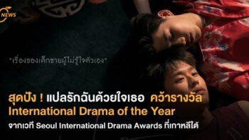 แปลรักฉันด้วยใจเธอ คว้ารางวัล International Drama of the Year จากเวที Seoul International Drama Awards ที่เกาหลีใต้