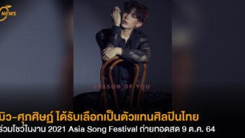 มิว-ศุภศิษฏ์ ได้รับเลือกเป็นตัวแทนศิลปินไทย  ร่วมโชว์ในงาน 2021 Asia Song Festival  ถ่ายทอดสด 9 ต.ค. 64