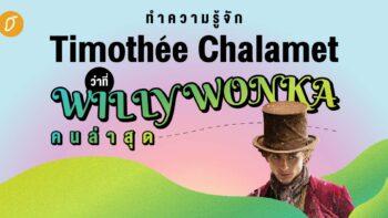 ทำความรู้จัก Timothée Chalamet ว่าที่ Willy Wonka คนล่าสุด