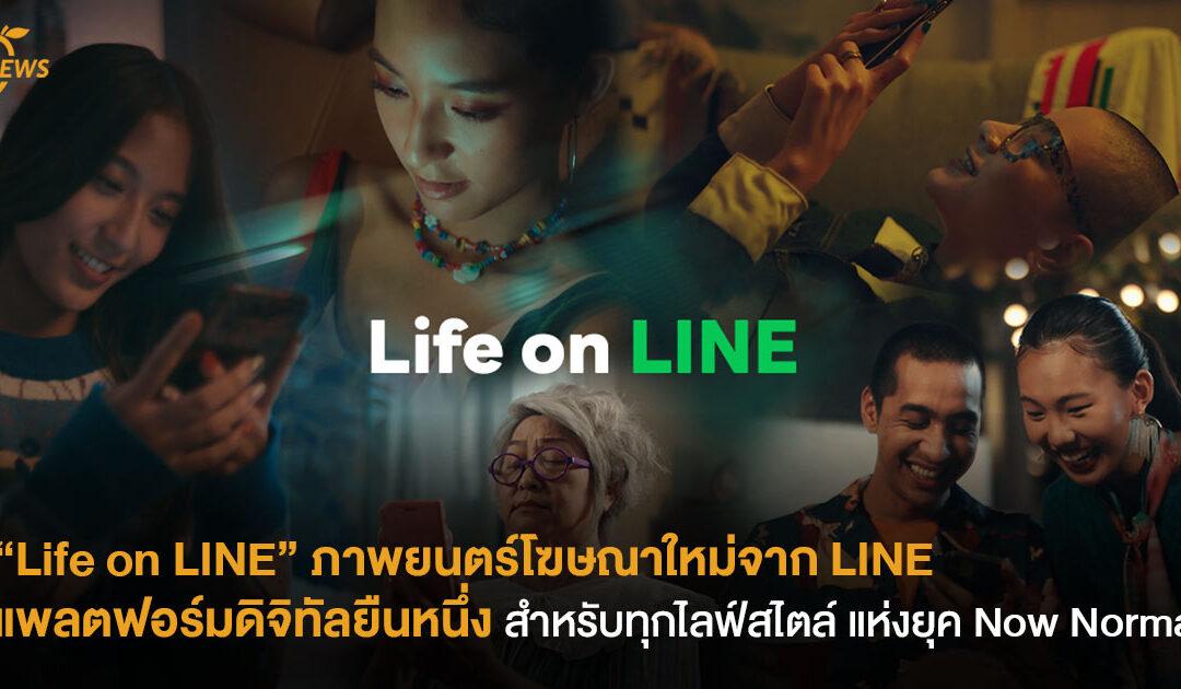 """Life on LINE"" ภาพยนตร์โฆษณาใหม่จาก LINE  แพลตฟอร์มดิจิทัลยืนหนึ่งสำหรับทุกไลฟ์สไตล์  แห่งยุค Now Normal"