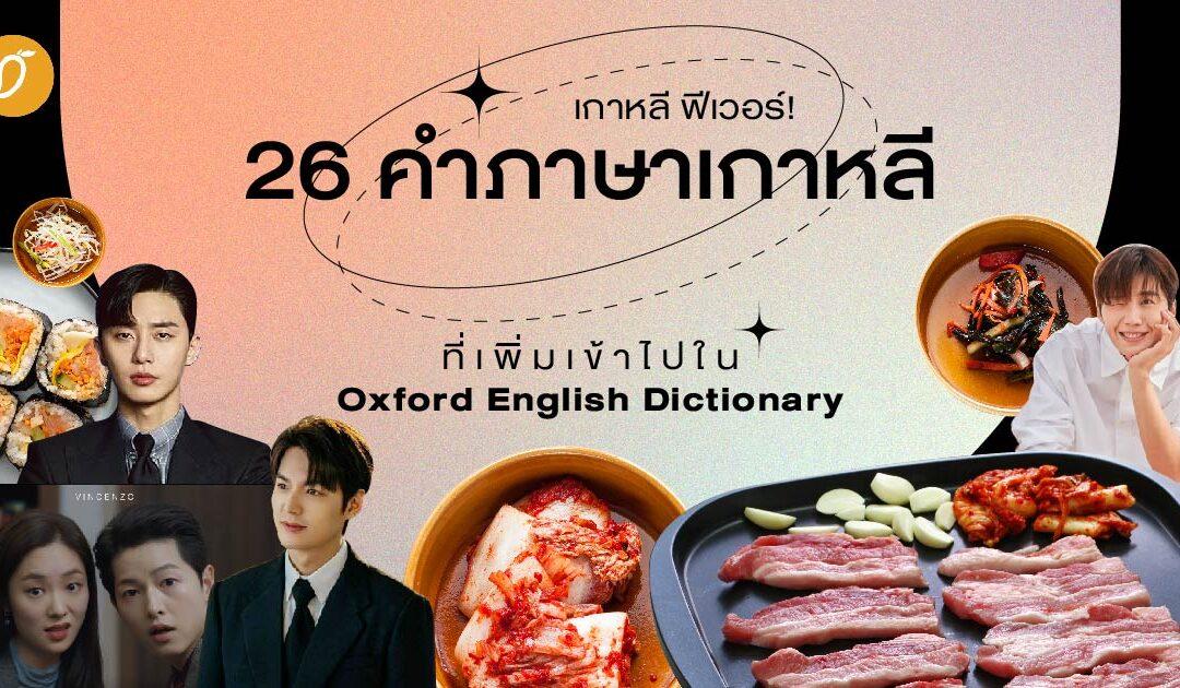 เกาหลี ฟีเวอร์! 26 คำภาษาเกาหลีที่เพิ่มเข้าไปใน Oxford English Dictionary