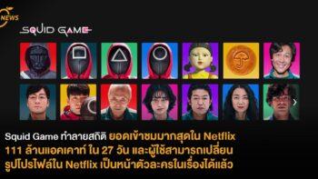 Squid Game ทำลายสถิติ ยอดเข้าชมมากสุดใน Netflix  111 ล้านแอคเคาท์ ใน 27 วัน และผู้ใช้สามารถเปลี่ยนรูป  โปรไฟล์ในNetflix เป็นหน้าตัวละครในเรื่องได้แล้ว