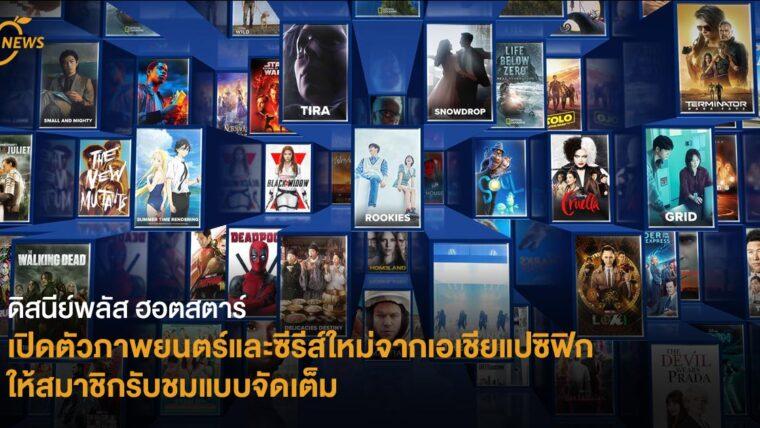 ดิสนีย์พลัส ฮอตสตาร์ เปิดตัวภาพยนตร์และซีรีส์ใหม่จากเอเชียแปซิฟิก ให้สมาชิกรับชมแบบจัดเต็ม