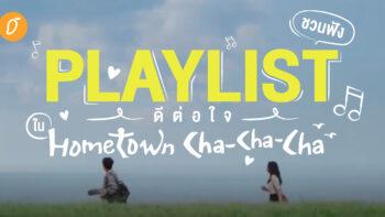 ชวนฟัง Playlist ดีต่อใจ ใน Hometown Cha-Cha-Cha