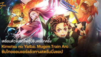 เตรียมตัวขึ้นรถไฟสู่นิรันดร์อีกครั้ง Kimetsu no Yaiba: Mugen Train Arc  ซับไทยออนแอร์แล้วทางสตรีมมิ่งแอปฯ