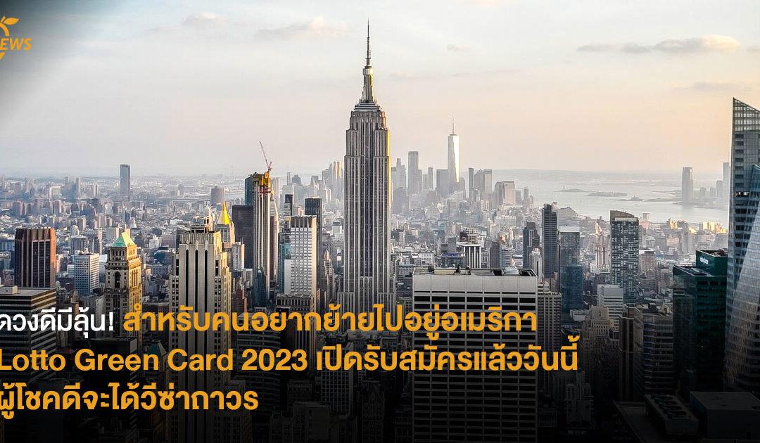 ดวงดีมีลุ้น! สำหรับคนอยากย้ายไปอยู่อเมริกา  Lotto Green Card 2023เปิดรับสมัครแล้ววันนี้  ผู้โชคดีจะได้วีซ่าถาวร