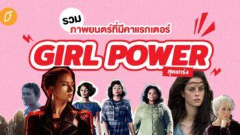 รวมภาพยนตร์ที่มีคาแรกเตอร์ Girl Power สุดแกร่ง